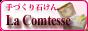 ラ・コンテス(La Comtesse)